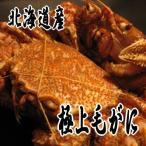 生ボイル毛ガニ 特大サイズ 3尾 北海道広尾産 十勝旬毛ガニ 冷蔵 送料無料
