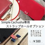 ショッピングカチューシャ 【SimpleCachusha専用 ストラップホールオプション】