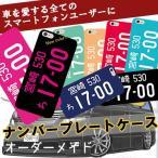 IPHONEケース お揃い ナンバープレート iphone8 ケース iphone X ケース iphone8 プラスケース iphone6 6s SE プラス IPHONE カバー アイフォン7 おもしろ