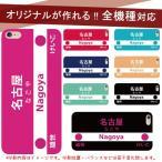 IPHONEケース お揃い カップル iphone X ケース iphone8 プラスケース ケース アイフォン7プラス カバー おもしろ iphone7 スマホ おもしろ 駅 電車 名入れ