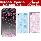 旧機種スマホケース880円均一。Iphone5/5s iphone4/4s iphone5c galaxy s2 s3 xperia a acro z iPhone5s ハードケース アイフォン5c iPhone5c カバー