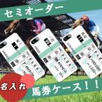 馬券 競馬 グッズ スマホケース iPhone6 plus ケース iPhone5s ケース 主要全機種対応 xperia z3 セミオーダー 名入れ ハードケース iphone4s iphone5cケース
