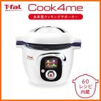T-fal CY7011JP ティファール クックフォーミー [未来型クッキングサポーター Cook4me] 選べる4種の調理法「圧力調理、蒸す、炒める、煮込む」 マルチクッカー