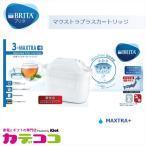 ショッピングブリタ BRITA JAPAN BJ-MP3 (3個入り) ブリタ ポット型浄水器 交換用カートリッジ 「マクストラフィルターカートリッジ」 BRITAのMAXTRAカートリッジ BJMP3