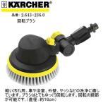 【お取り寄せ】 ケルヒャー 2.643-236.0(2.640-907.0の後継品) 回転ブラシ WB 100 家庭用高圧洗浄機用オプションアクセサリー[KARCHER 高圧洗浄機用]