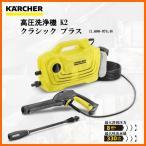ケルヒャー K2 クラシック プラス [1.600-974.0] 家庭用高圧洗浄機 掃除機 [女性にも扱いやすい軽量&コンパクトタイプ]