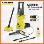 ケルヒャー K2 ホームキット [1.602-219.0] 家庭用高圧洗浄機 掃除機 [家周り洗浄専用キット テラスクリーナー/洗浄剤セット]