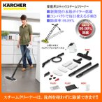 KARCHER SC1プレミアム [SC1PM] ケルヒャー 家庭用スティックスチームクリーナー 掃除機 [本格ボイラーを搭載した、軽量・小型のスチームクリーナー]