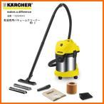 KARCHER WD3[WD-3] ケルヒャー 家庭用乾湿両用バキュームクリーナー / 液体も乾いたゴミも吸い取れる乾湿両用の掃除機・ブロア(送風)機能付き