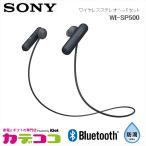 ソニー ワイヤレスステレオヘッドセット WI-SP500 BQ 1コ