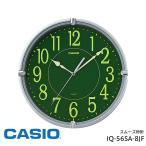 掛け時計 クオーツ スムーズ カシオ IQ-56SA-8JF CASIO 掛け時計 クロック スムーズ秒針 集光樹脂文字板 お取り寄せ