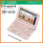 CASIO XD-G3800PK ピンク カシオ電子辞書 CASIO エクスワード 中学生モデル [140コンテンツ/予習・復習、高校受験はもちろん、英検・漢検合格まで。