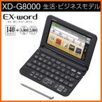 Yahoo!家電とギフトの専門店 カデココCASIO XD-G8000BK ブラック カシオ電子辞書 CASIO エクスワード 生活・ビジネスモデル [140コンテンツ/知る、学ぶを、自分らしく楽しむ。