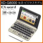 Yahoo!家電とギフトの専門店 カデココCASIO XD-G8000GD シャンパンゴールド カシオ電子辞書 CASIO エクスワード 生活・ビジネスモデル [140コンテンツ/知る、学ぶを、自分らしく楽しむ。