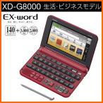 Yahoo!家電とギフトの専門店 カデココCASIO XD-G8000RD レッド カシオ電子辞書 CASIO エクスワード 生活・ビジネスモデル [140コンテンツ/知る、学ぶを、自分らしく楽しむ。