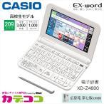 CASIO XD-Z4800WE ホワイト カシオ 電子辞書 エクスワード 高校生モデル [209コンテンツ/10年ぶりの大改訂、広辞苑 第七版収録/英検・英文法に強い。