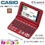 CASIO XD-SK5000RD レッド カシオ電子辞書 CASIO エクスワード 生活・教養モデル [50コンテンツ
