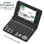 CASIO XD-SK5000BK ブラック カシオ電子辞書 CASIO エクスワード 生活・教養モデル