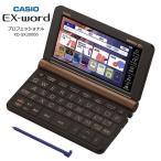 カシオ 電子辞書 XD-SX20000 / プロフェッショナルモデル エクスワード 広辞苑 第七版収録