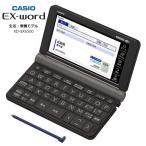 カシオ 電子辞書 XD-SX6500BK ブラック / 生活・教養モデル エクスワード 広辞苑 第七版収録