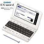 カシオ 電子辞書 XD-SX4200WE ホワイト / 高校生モデル エクスワード / 高校生エントリーモデル。