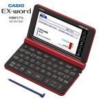 カシオ 電子辞書 XD-SX7300RD レッド / 中国語モデル エクスワード 実践的に中国語をしっかり学びたい方に