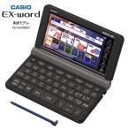 カシオ 電子辞書 XD-SX9800BK ブラック / 外国語モデル エクスワード 実践的に英語をしっかり学びたい方