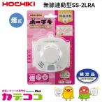 Hochiki SS-2LRA-10HCP ホーチキ 住宅用火災警報器(煙式) 無線タイプ 電池式