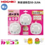 Hochiki SS-2LRA-10HCP3 ホーチキ 住宅用火災警報器 3個セット (煙式) 無線タイプ 電池式