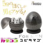 MITSUWA HOGUシリーズ ユビタマゴ ミツワ 「ユビタマゴ FOR MEN(磁気なしタイプ) ブラック 俺の黒」 オイル無しで整体サロンのようなほぐしを