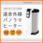 ショッピングパネルヒーター ROOMMATE EB-RM8800A ホワイト 遠赤外線パノラマヒーター 円柱型の新型パネルヒーター