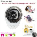 エムエヌケー MABS003 スキンスコーピープロ(ホワイト) スマホ対応 / 誰でも、おうちで、簡単に!肌診断カメラ+アプリ / わたしのスマホはエステティシャン画像