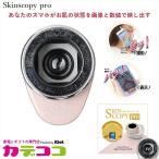 エムエヌケー MABS004 スキンスコーピープロ(ピンク) スマホ対応 / 誰でも、おうちで、簡単に!肌診断カメラ+アプリ / わたしのスマホはエステティシャン画像