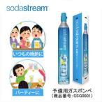 【在庫あり】 SSG0001 Soda Stream ソーダストリーム 予備用ガスボンベ [ガスシリンダー 60リットル用]