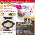 【ご購入特典:ルクエスチームケース】 CRP-N0610F なでしこ健康生活 発芽玄米炊飯器Newなでしこ健康生活