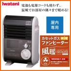 Iwatani CB-GFH-1 イワタニ カセットガスファンヒーター 風暖(KAZEDAN) (屋内専用:カセットガス別売) ホワイト&メタリックブラウン