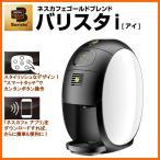 ショッピングbluetooth Nestle HPM9635-PW ピュアホワイト ネスレ ネスカフェ ゴールドブレンド バリスタ i [Bluetooth機能を搭載したコーヒーマシン バリスタアイ] コーヒーメーカー