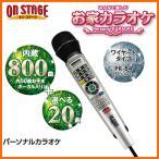 PK-84-S オン・ステージ ON STAGE パーソナルカラオケ(ワイヤードタイプ)