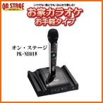 PK-NE01W ON STAGE オン・ステージ パーソナルカラオケ(シングル) 【900曲内蔵HDMI対応モデル】