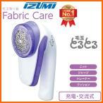 IZUMI KC-NW54-V バイオレット 泉精器製作所 毛玉とり器 Fabric Care 「毛玉とるとる」 すばやくカットする充電式 毛玉取り