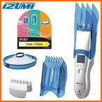 IZUMI HC-FW36-S シルバー 泉精器製作所 ヘアーカッター 「電動バリカン」 Cleancut(クリーンカット) 1ミリ間隔の刈高さでヘアアレンジ大幅アップ