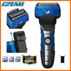 IZUMI IZF-V737-A ブルー 泉精器製作所 往復式シェーバー 3枚刃お風呂剃りシリーズ A-DRIVE 髭剃り 電気シェーバー 鍛え上げられたグルーミングシリーズ
