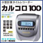 NIPPO Calcolo100(カルコロ100) グレー&ライトガンメタリック ニッポー 多機能タイムレコーダー USBメモリにデータ出力、パソコンで簡単集計 /