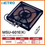METRO MSU-601E-K メトロ こたつ用取替えヒーター 600W/U字型石英管ヒーター