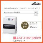 Aladdin AKF-P3516N-W ホワイト アラジン 石油ファンヒーター[木造9畳/コンクリート造13畳まで]