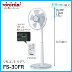 ショッピングトヨトミ TOYOTOMI FS-30FR-W ホワイト トヨトミ リモコン付扇風機(リビング扇風機 / 少し高めの99cm)