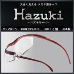 プリヴェAG 大きなレンズのHazuki ハズキルーペ Part3 「ハズキルーペ ラージ」 フレームカラー:赤ラメクリア クリアレンズ 拡大鏡 1.6倍
