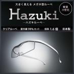 プリヴェAG 小型化した Hazuki ハズキルーペ Part5 「ハズキルーペ コンパクト」 フレームカラー:白 クリアレンズ 拡大鏡 1.6倍  /  耐荷重 90kg