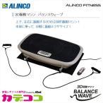 ALINCO FAV3017 アルインコ 3D振動マシン バランスウェーブ 上下、左右に振動する3Dの立体的振動マシン!本体に乗って、手軽に振動エクササイズ!