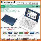 CASIO XD-K4800BW ブルーホワイト カシオ電子辞書 CASIO エクスワード 高校生モデル 170コンテンツ